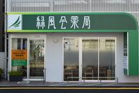 薬局玄関.JPG